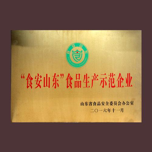 """""""食安山东""""食品生产示范企业"""