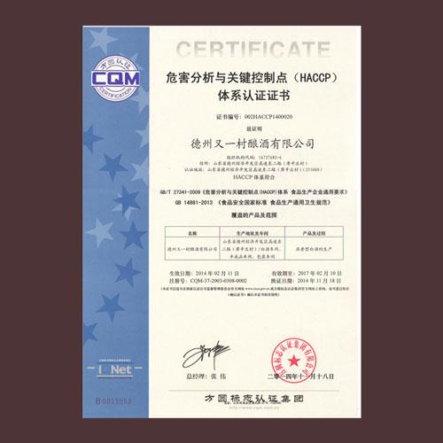 危害分析与关键控制点(HACCP)认证证书